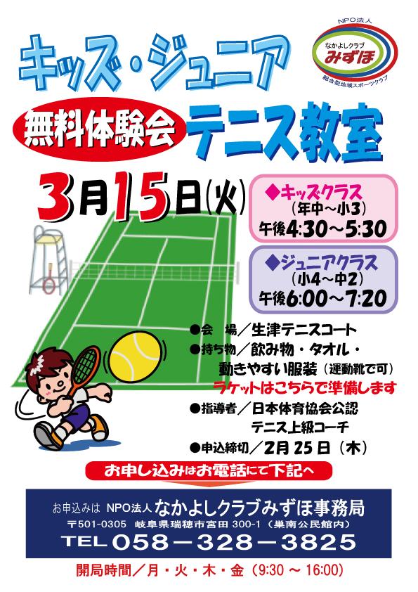 キッズ・ジュニアテニス体験会
