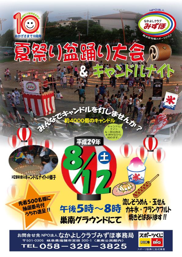 H29年度盆踊り大会