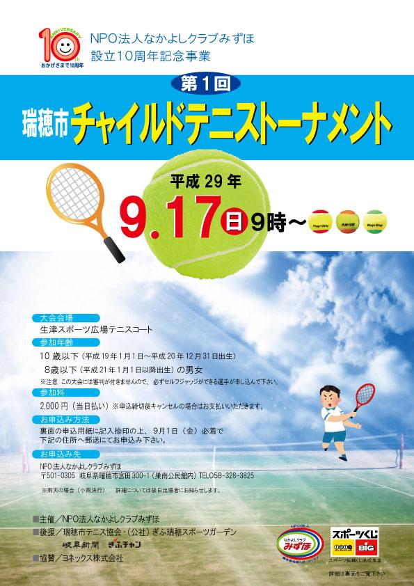 チャイルドテニストーナメント表