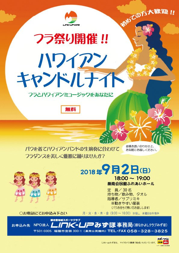フラ祭り開催2