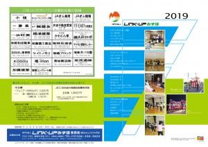 2019年度プログラムP1-8