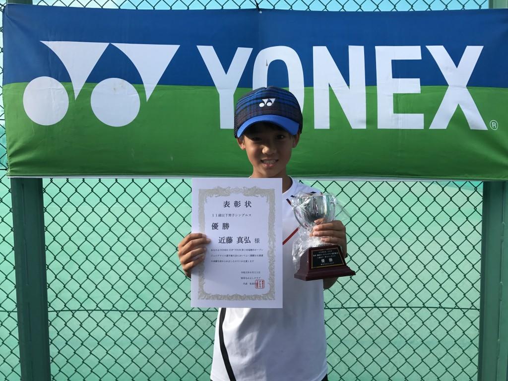 11歳以下男子シングルス優勝者