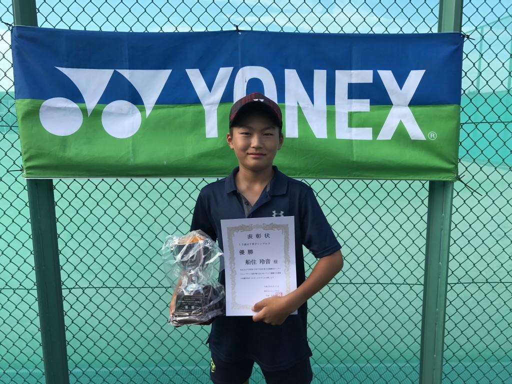 13歳以下男子シングルス優勝者