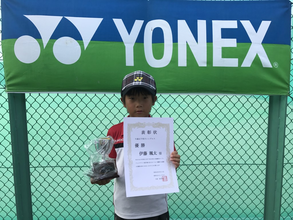 9歳以下男子シングルス優勝者