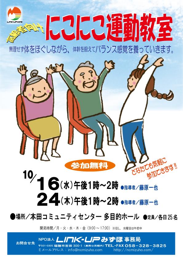 高齢者向けチラシ-本田