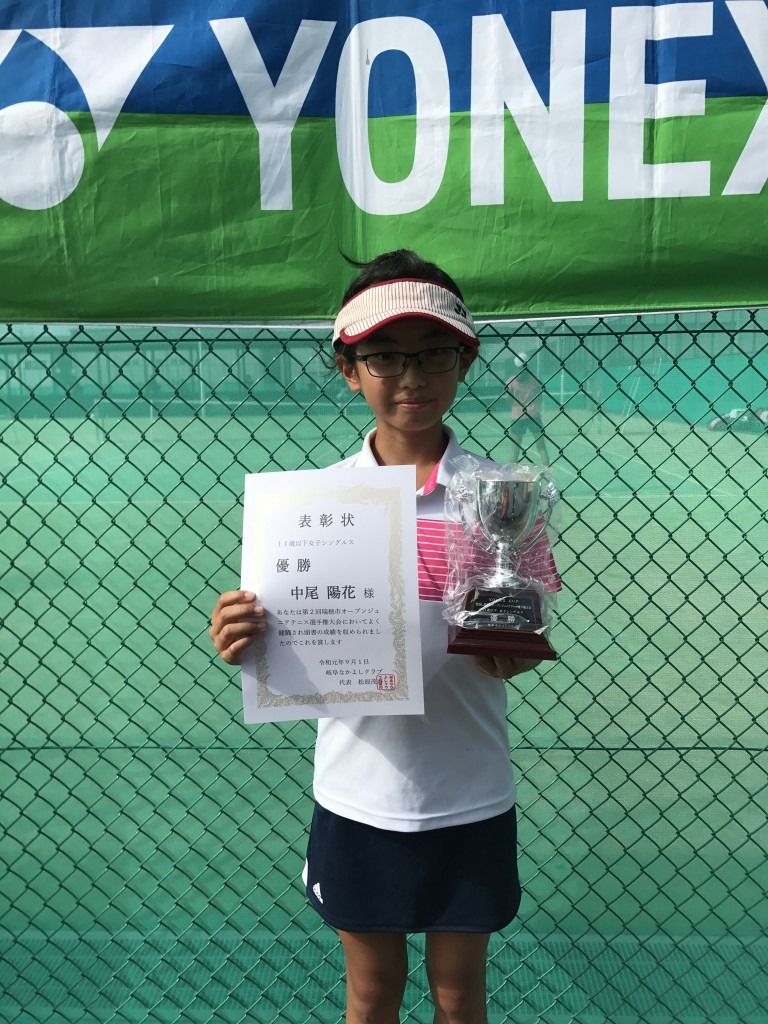 11歳以下女子シングルス優勝者