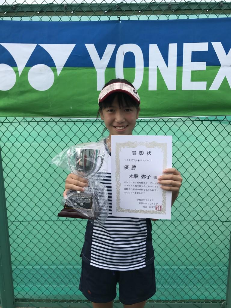 13歳以下女子シングルス優勝者