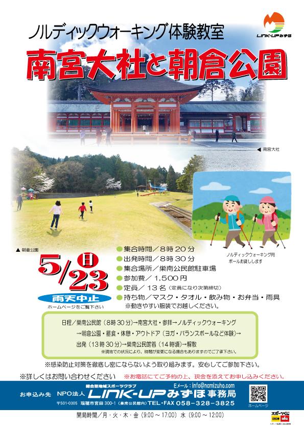 ノルディックウォーキング体験教室南宮大社と朝倉公園